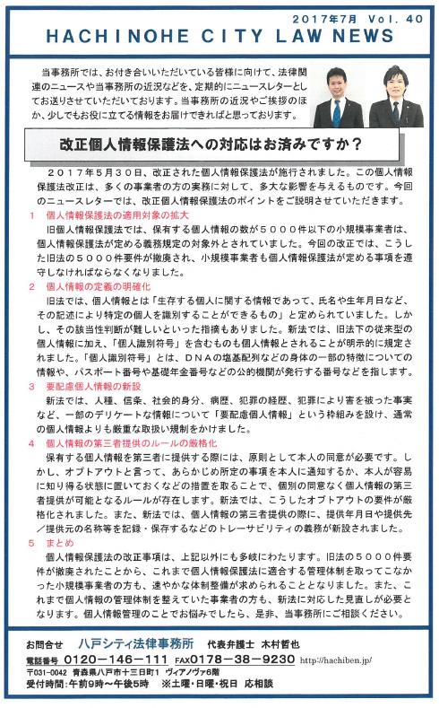 ニュースレター40-1