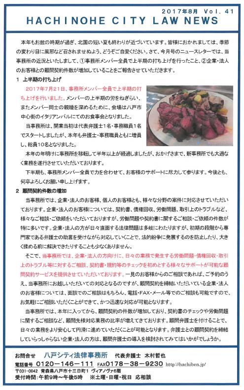 ニュースレター41-2