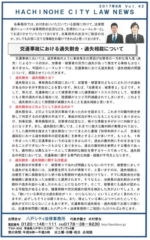 ニュースレター42-1