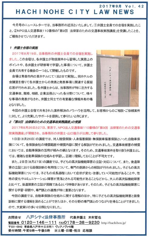 ニュースレター42-2