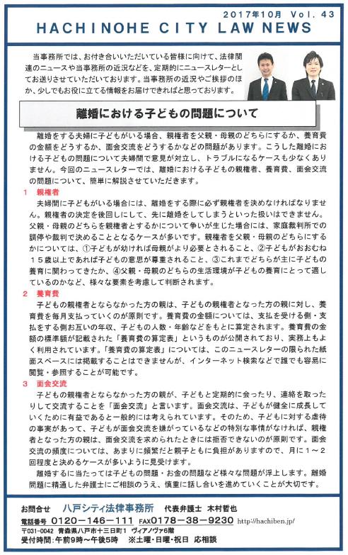 ニュースレター43-1