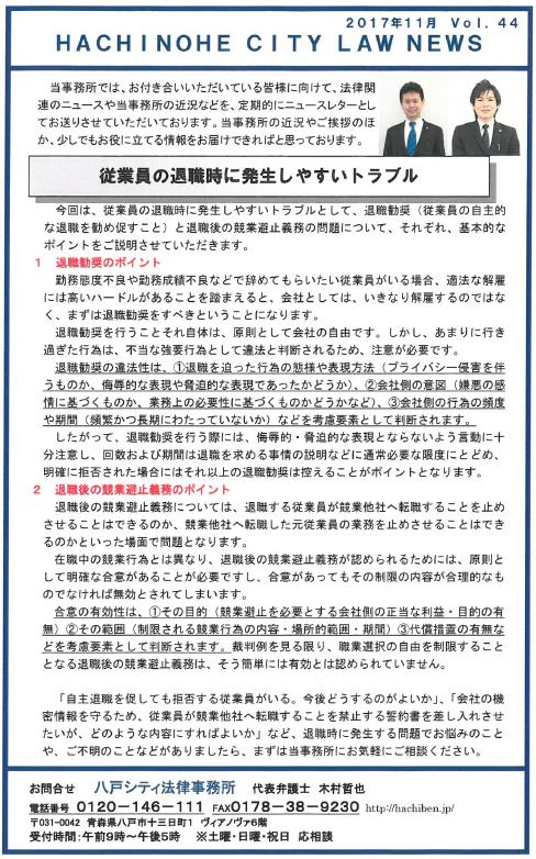 ニュースレター44-1