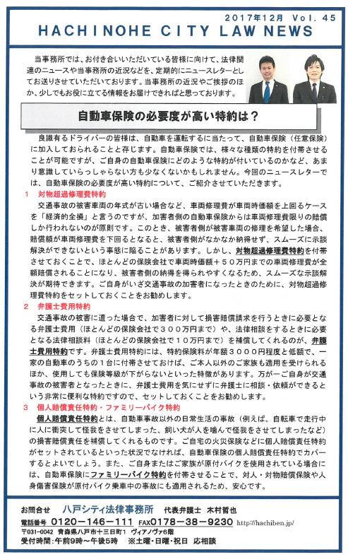 ニュースレター45-1