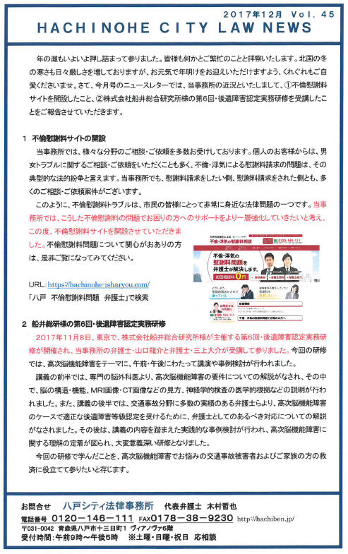 ニュースレター45-2