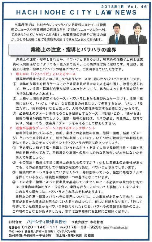 ニュースレター46-1