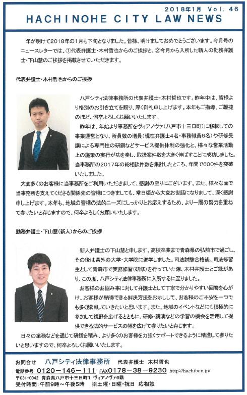 ニュースレター46-2