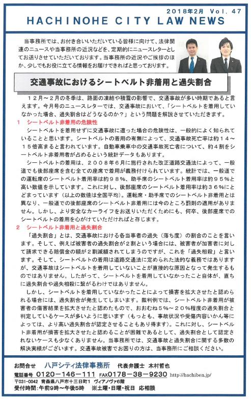 ニュースレター47-1