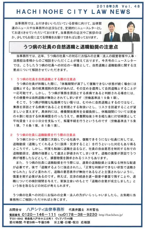 ニュースレター48-1