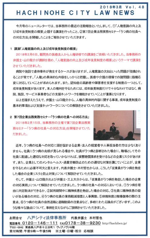 ニュースレター48-2