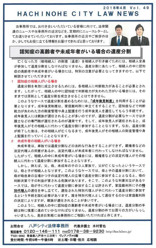 ニュースレター49-1