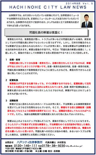 ニュースレター5-1
