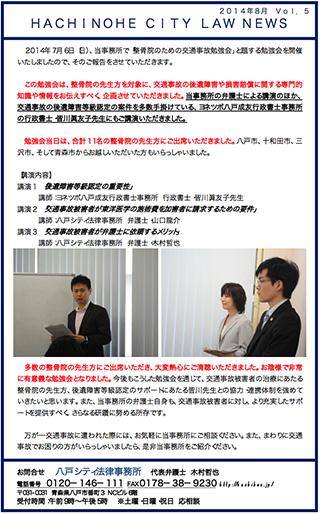 ニュースレター5-2