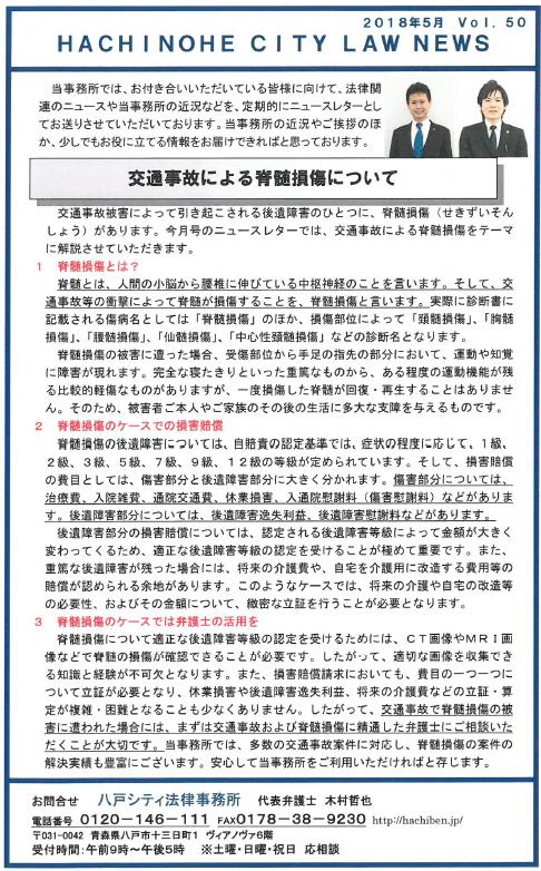 ニュースレター50-1