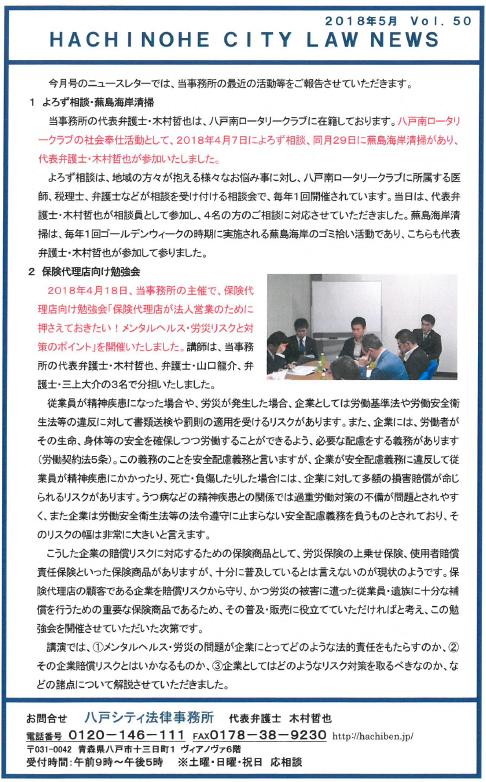ニュースレター50-2