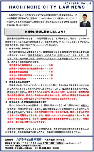 ニュースレター6-1