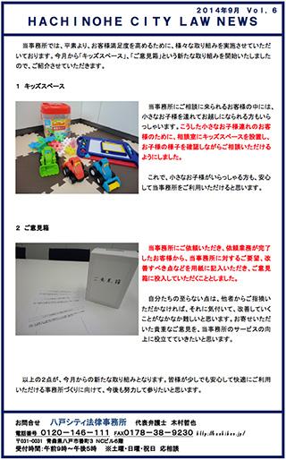 ニュースレター6-2