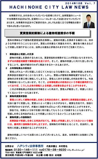 ニュースレター7-1