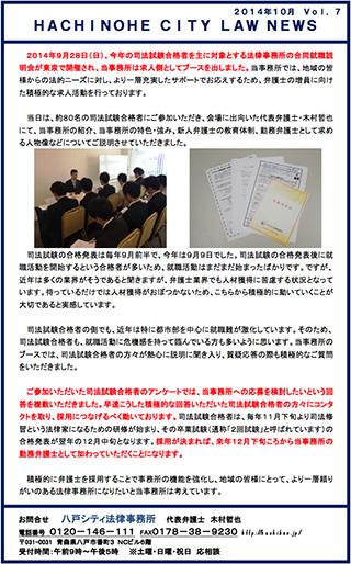 ニュースレター7-2