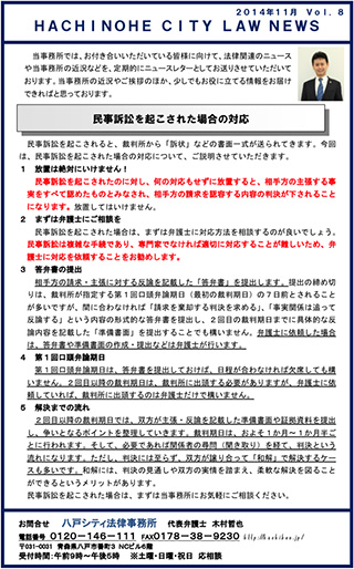 ニュースレター8-1