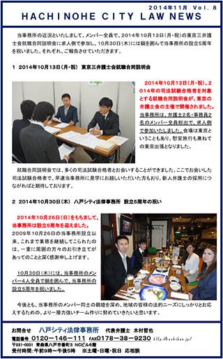 ニュースレター8-2