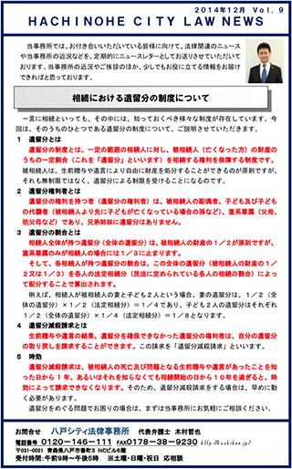 ニュースレター9-1
