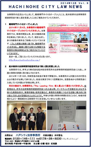 ニュースレター9-2