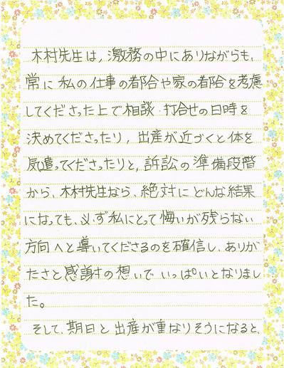 手紙1-2