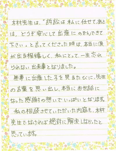 手紙1-3