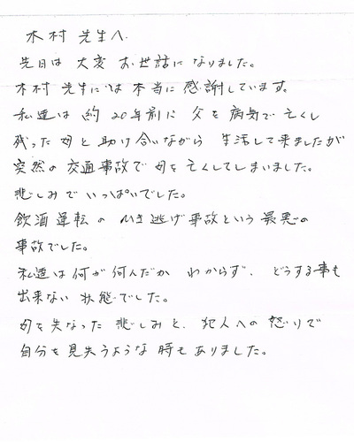 手紙5-1