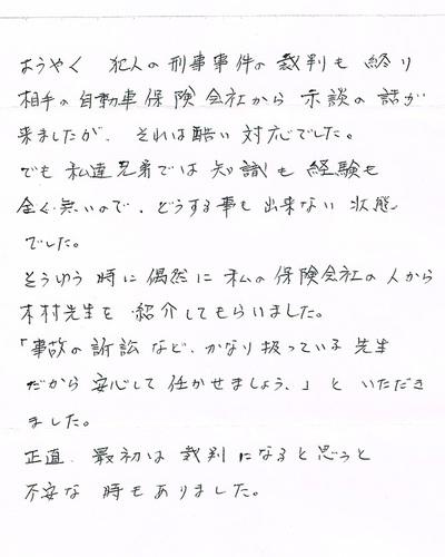 手紙5-2
