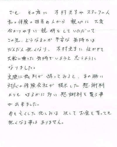 手紙5-3