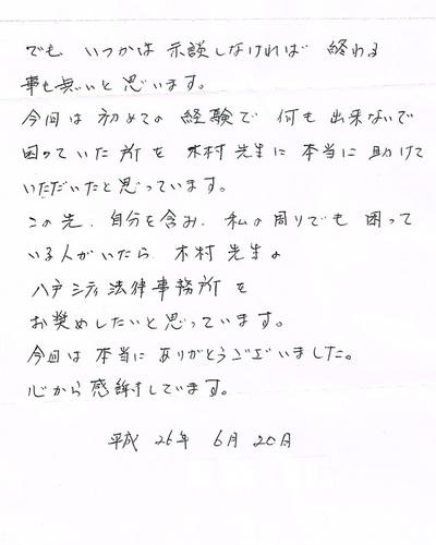 手紙5-4