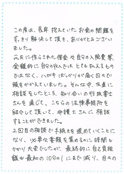 手紙6-1
