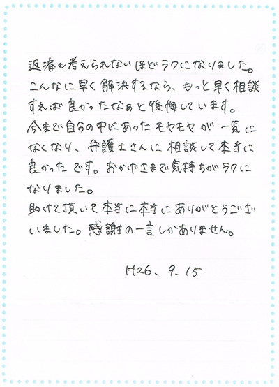 手紙6-2