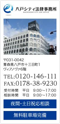 八戸シティ法律事務所・情報
