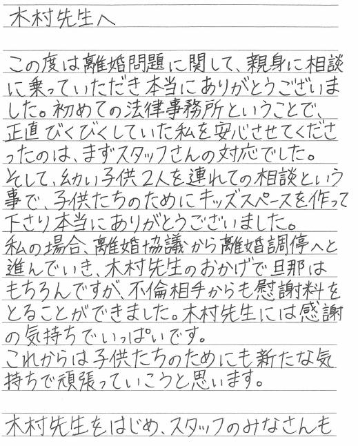 手紙8-1
