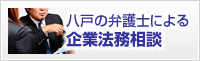 八戸企業法務専門サイト
