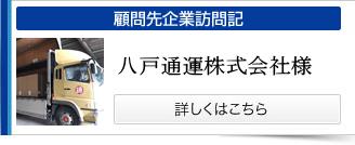 八戸運輸株式会社