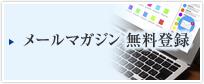 メルマガ登録(無料)
