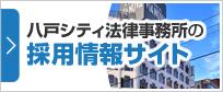 八戸シティ法律事務所採用情報サイト